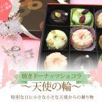 焼きドーナッツショコラ~天使の輪~