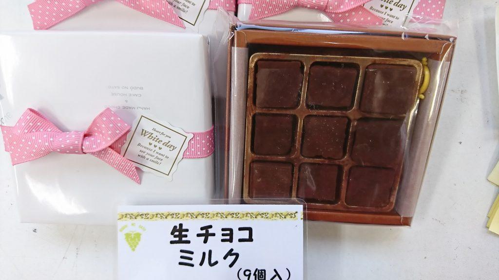 生チョコミルク(ホワイトデー)