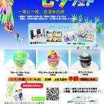 七夕フェア今年も開催します(*^^*)