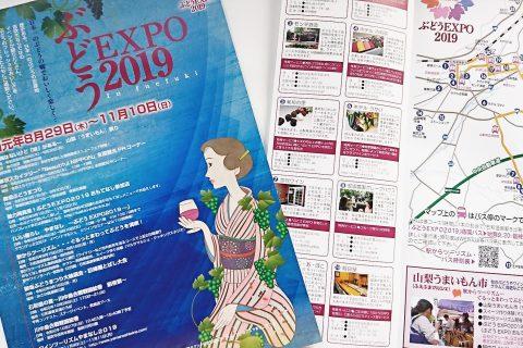 ぶどうEXPO2019に参加しています(*^^*)
