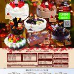 クリスマスケーキご予約承り中(*^^*)