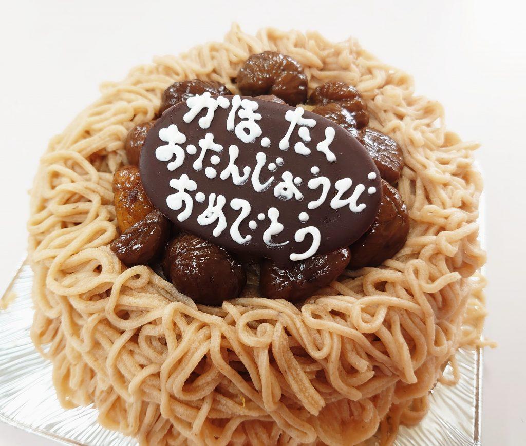 バースデーケーキ(マロン)