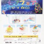 今年も開催「七夕フェア」!
