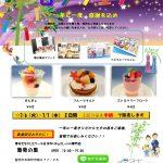 今年も開催「七夕フェア」!!