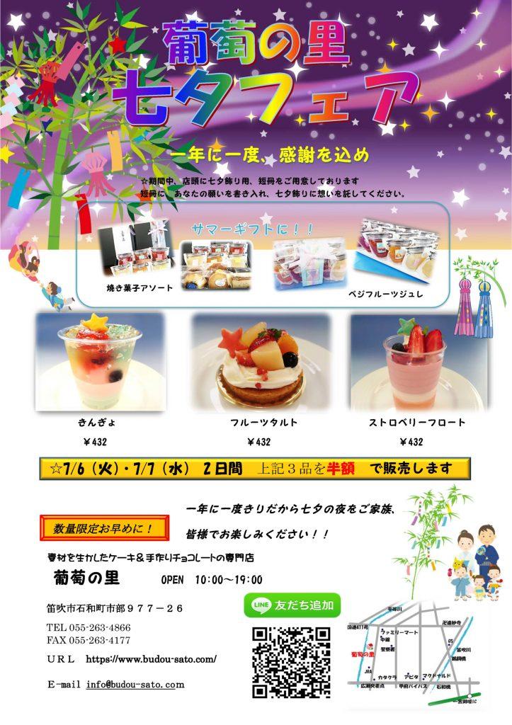 七夕フェア2021