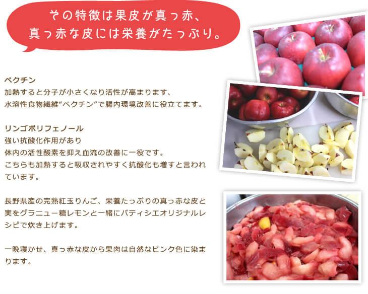 その特徴は果皮が真っ赤、 真っ赤な皮には栄養がたっぷり。