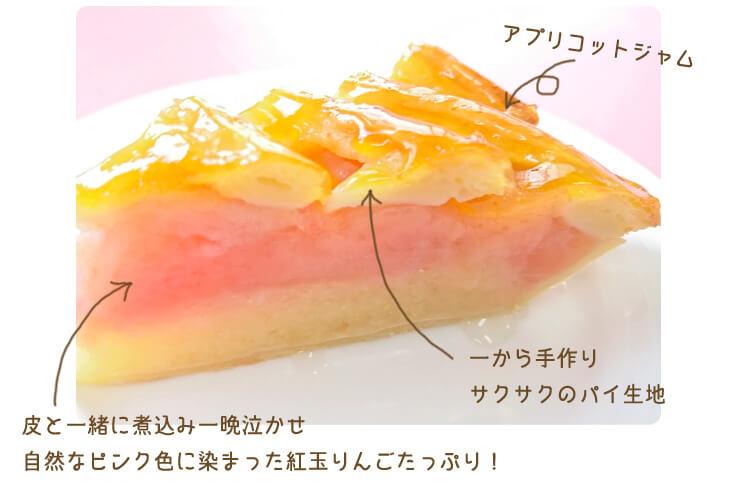 紅玉アップルパイ