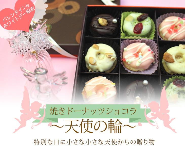焼きドーナッツショコラ〜天使の輪〜