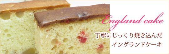 イングランドケーキ