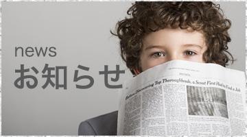 ブログ お知らせ