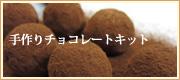 手作りチョコレートキット
