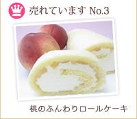 No3 桃のふんわりロール