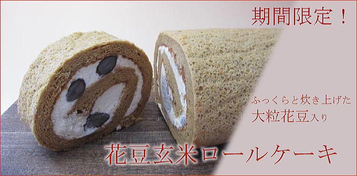 花豆玄米ロールケーキ