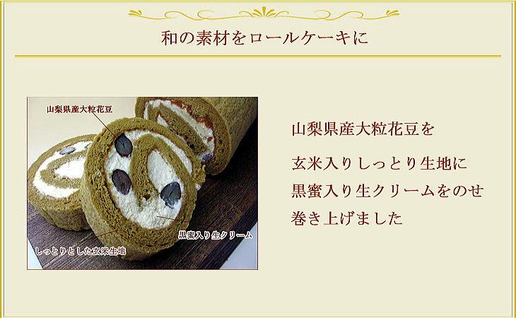 花豆玄米ロールケーキ断面画像