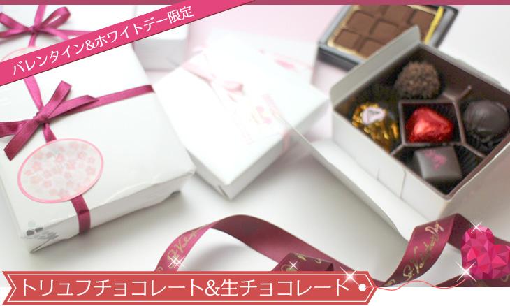 とルフチョコレート&生チョコレート