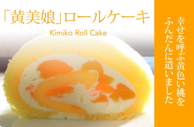 桃のロールケーキ 黄美娘